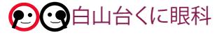 青森県八戸市の白内障手術・小児眼科・斜視・弱視・ドライアイ「白山台くに眼科」お気軽にご相談ください。